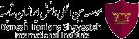 موسسه بین المللی دانش ایرانیان شایسته